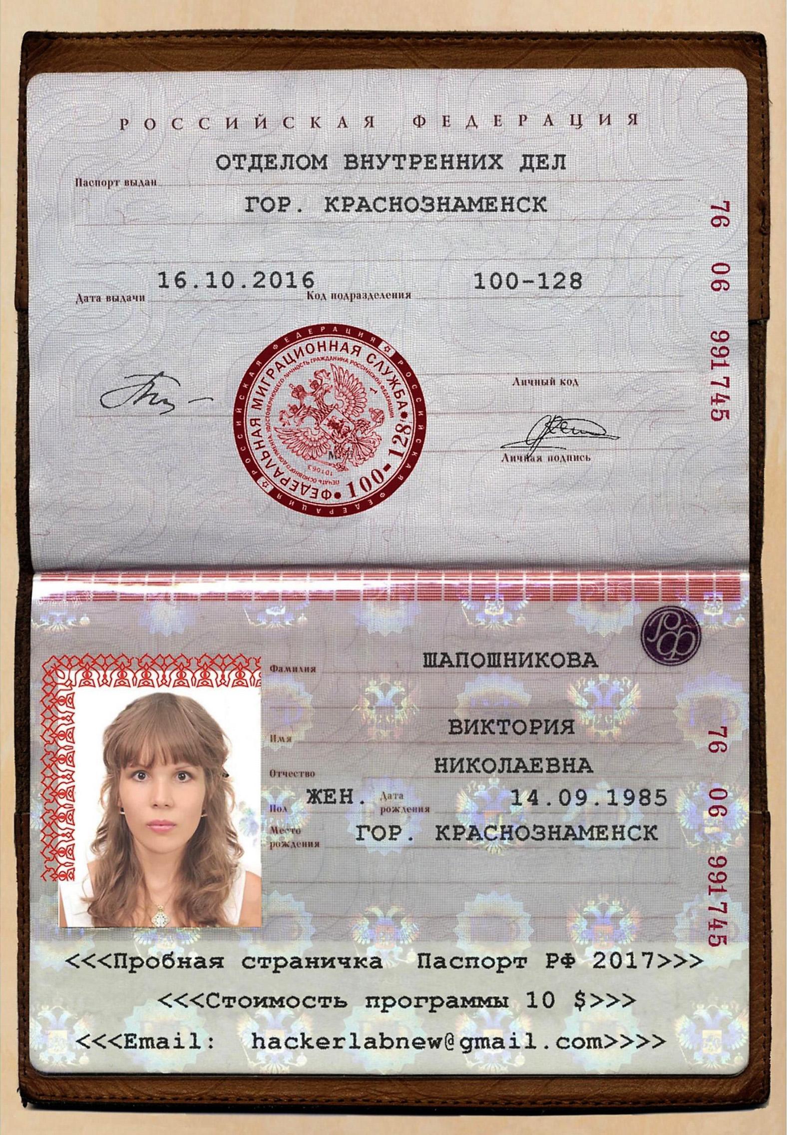 Скан паспорта рф